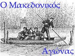 Αποτέλεσμα εικόνας για Μακεδονίκός Αγώνας